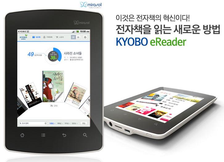 Kyobo eReader, ο πρώτος ηλεκτρονικός αναγνώστης με οθόνη Mirasol