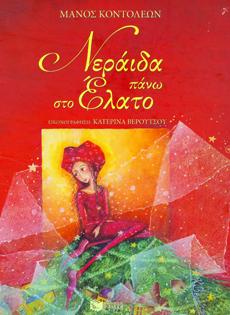 """""""Νεράιδα πάνω στο Έλατο"""" Μάνου Κοντολέων και άλλα δωρεάν χριστουγεννιάτικα παραμύθια με αφήγηση"""