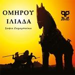 """""""Ο Αμερικάνος"""" του Παπαδιαμάντη και """"Ομήρου Ιλιάδα"""" σε audio books από την Pathos"""