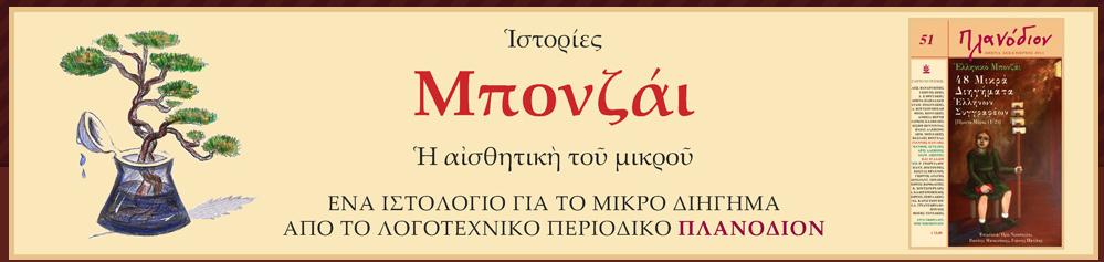 """Λογοτεχνικός """"τουιτομαραθώνιος"""", αφιέρωμα από το περιοδικό """"Πλανόδιον"""""""
