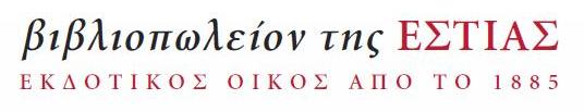 Οι εκδόσεις Εστίας, Σοκόλη-Κουλεδάκη, Εκάτη με τα πρώτα τους ebooks