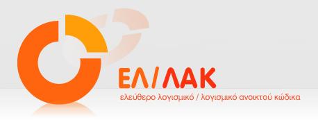 ΕΕΛ/ΛΑΚ: πρόσκληση ενδιαφέροντος για εφαρμογές για σχολικά ebooks και Wikipedia