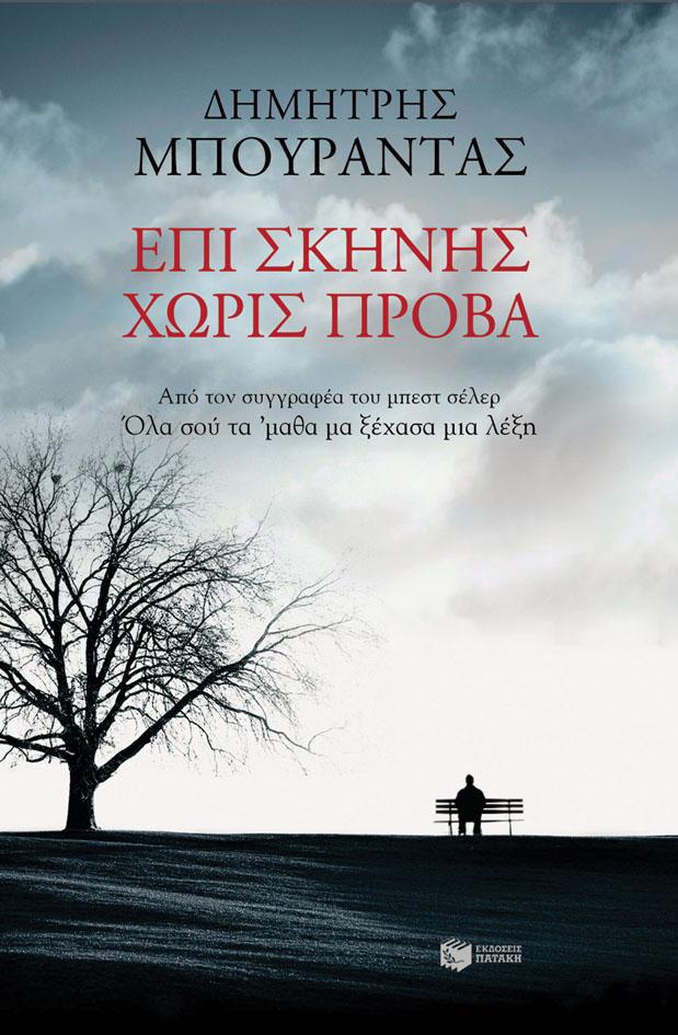 Θάνος Μικρούτσικος, Μπουραντάς, Ζουργός, Μανδηλαράς σε ebook από τις Εκδ. Πατάκη