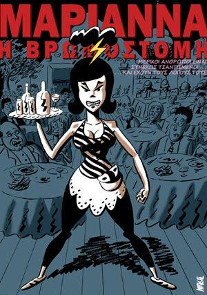 """""""Μαριάννα η Βρωμόστομη"""", κομιξ που δημοσιεύεται online κάθε Δευτέρα"""