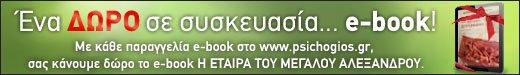 Δώρο ebook από τις Εκδ. Ψυχογιός με τις αγορές ηλεκτρονικών βιβλίων