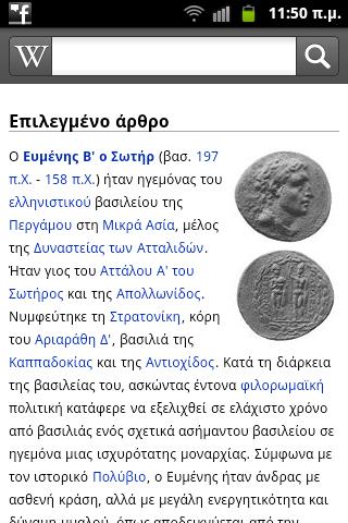 """Επίσημη εφαρμογή για Android από τη Wikipedia, με offline reading και """"κοντινά"""" άρθρα"""