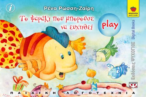 """""""Το ψαράκι που μπορούσε να ευχηθεί"""", εφαρμογή-βιβλίο για παιδιά από τις Εκδόσεις Ψυχογιός"""