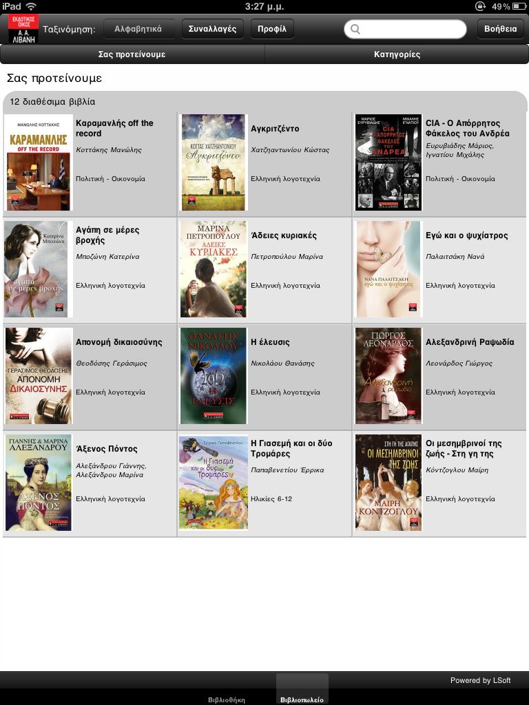 Εφαρμογή για iPad από τις Εκδόσεις Λιβάνη