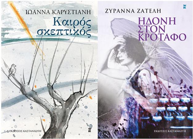 """10+10 promo codes για τα ebooks """"Καιρός σκεπτικός"""" της Καρυστιάνη και """"Ηδονή στον κρόταφο"""" της Ζατέλη"""