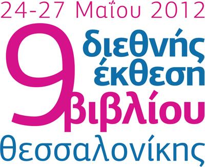 Από 24 έως 27 Μαΐου η 9η Διεθνής Έκθεση Βιβλίου Θεσσαλονίκης
