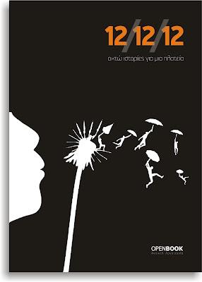 """Δωρεάν ebook: """"12/12/12, οκτώ ιστορίες για μια πλατεία"""" από το Open Book"""