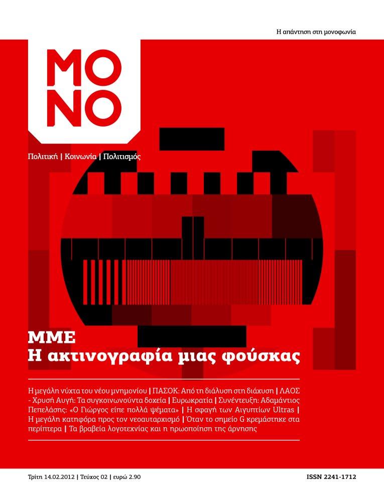 Η μυρωδιά του χαρτιού / και τα ηλεκτρονικά βιβλία (περιοδικό MONO #2)