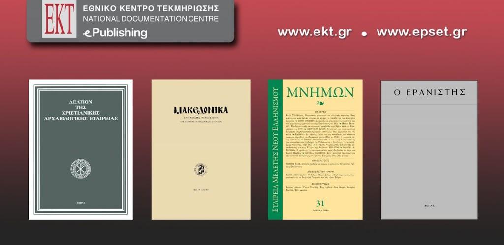 4 ακόμα επιστημονικά περιοδικά από τις ηλεκτρονικές εκδόσεις του Εθνικού Κέντρου Τεκμηρίωσης