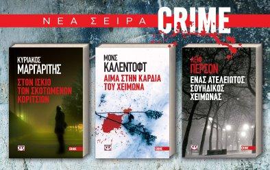Σειρές Crime, Beautiful Dark και νέες κυκλοφορίες σε ebooks από τις Εκδόσεις Ψυχογιός