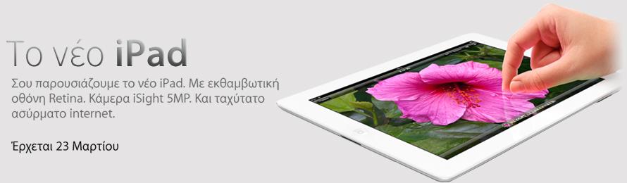 Νέο iPad: ανακοινώθηκαν οι τιμές στην Ελλάδα