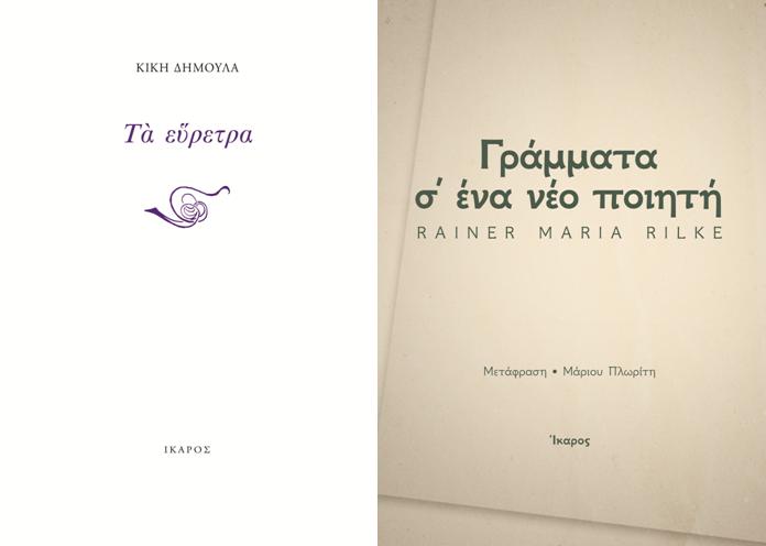 """10+10 δωρεάν ebooks """"Τα εύρετρα"""" της Κικής Δημουλά και """"Γράμματα σ' ενα νέο ποιητή"""" του Ρίλκε"""