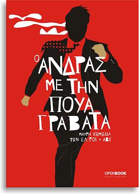 """Νέο, δωρεάν ebook: """"Ο άνδρας με την πουά γραβάτα"""" από το Open Book"""