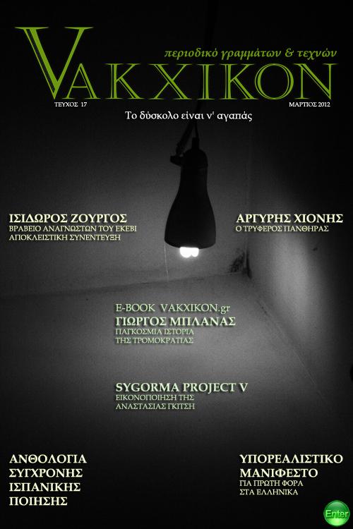 Νέο τεύχος και δύο δωρεάν ebooks από το περιοδικό Βακχικόν