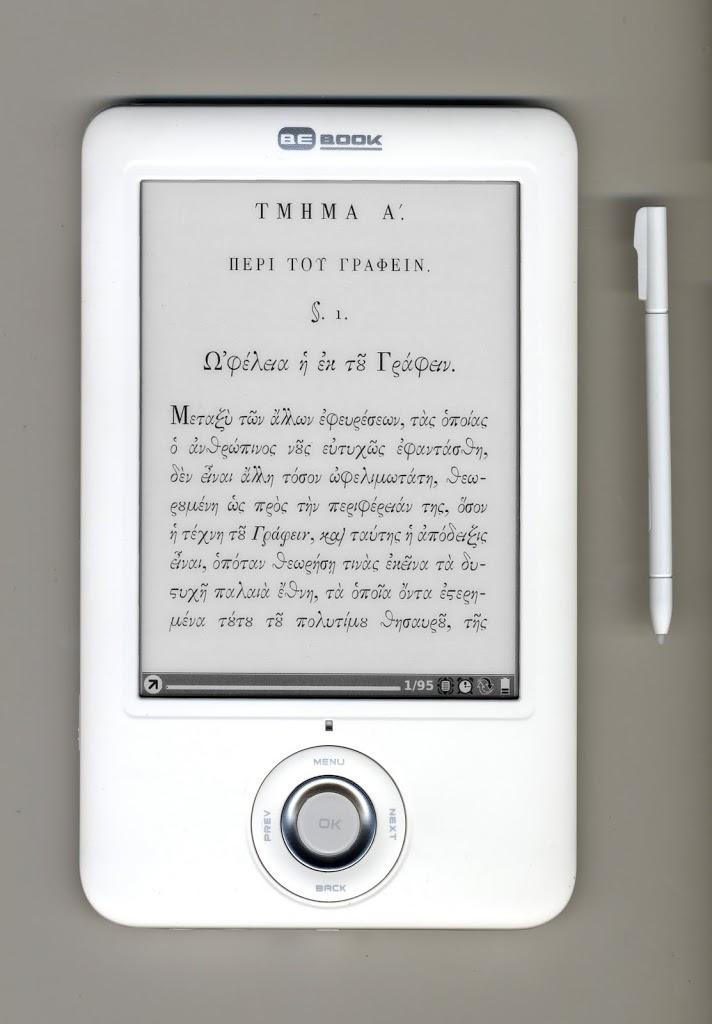 Πωλούνται μεταχειρισμένα BeBook Neo, BeBook One και Cybook Gen3 Gold Edition