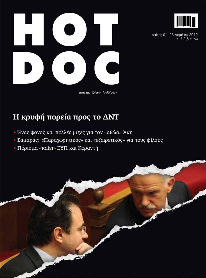 Διαθέσιμο σε ηλεκτρονική μορφή το νέο περιοδικό HOT DOC του Κώστα Βαξεβάνη