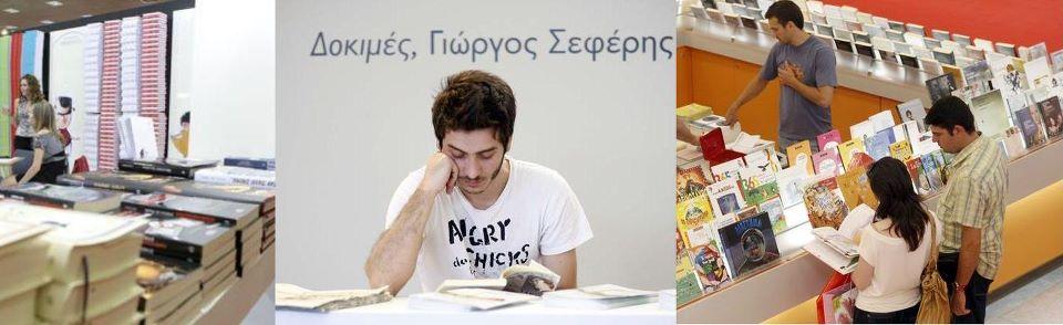 Συνέντευξη για τα ebooks και τη Διεθνή Έκθεση Βιβλίου Θεσσαλονίκης στον NET FM (ηχητικό)