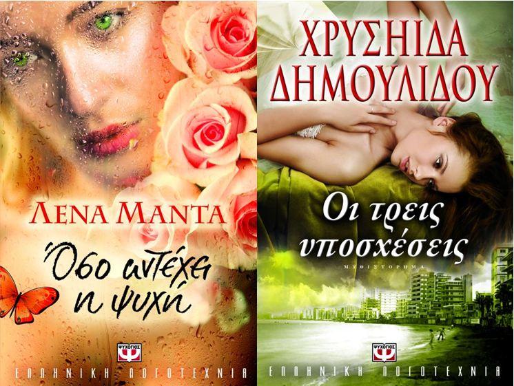 """""""Όσο αντέχει η ψυχή"""" της Λένας Μαντά και """"Οι τρεις υποσχέσεις"""" της Χρυσηίδας Δημουλίδου σε ebooks από τον Ψυχογιό"""