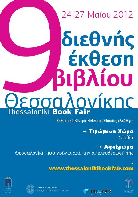 Τα ebooks στην 9η Διεθνή Έκθεση Βιβλίου Θεσσαλονίκης
