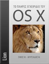 """Σε ebook κυκλοφόρησε """"Το πλήρες εγχειρίδιο του OS X Lion"""""""