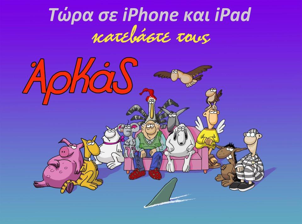 Τα κόμιξ του Αρκά σε iPhone και iPad από την Πρωτοπορία
