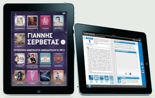 """Στο iPad το """"Προσωπικό Ημερολόγιο Ανεκδοτολόγιο 2012"""" του Γιάννη Σερβετά (Ράδιο Αρβύλα) από τις Εκδόσεις <span class="""