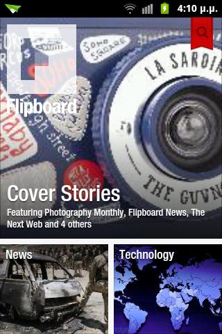 Η εφαρμογή Flipboard διαθέσιμη για συσκευές Android (επίσημο)