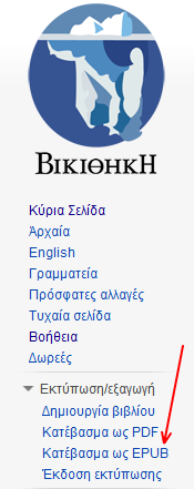 Πώς να κατεβάσετε και τα 5.700 κείμενα της ελληνικής Βικιθήκης (Wikipedia) ως ebook σε ePUB