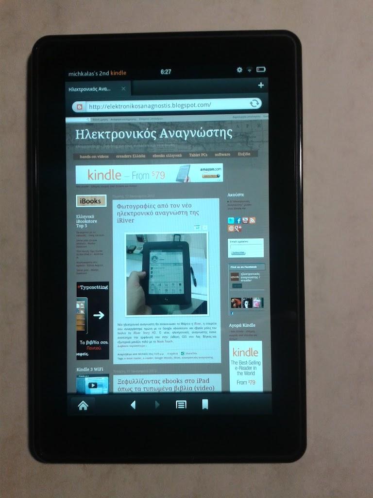 Νέο Kindle Fire, νέους ηλεκτρονικούς αναγνώστες Kindle ετοιμάζει το Amazon