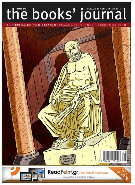 """Κλήρωση για 5 ετήσιες συνδρομές στο """"The Books' Journal"""" από το ReadPoint.gr"""