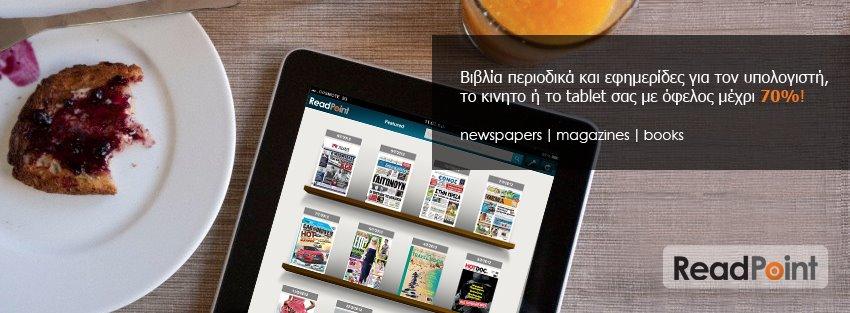 Διάλεξε το περιοδικό που προτιμάς από το ReadPoint.gr και κέρδισε μια ετήσια ηλεκτρονική συνδρομή