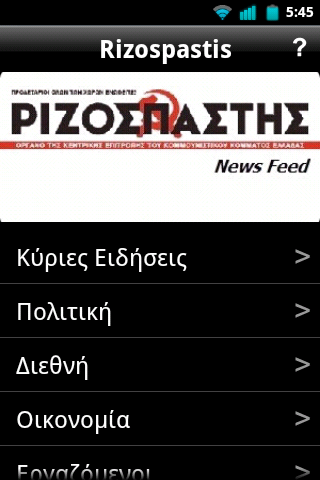 """Ο """"Ριζοσπάστης"""" σε εφαρμογή για Android"""