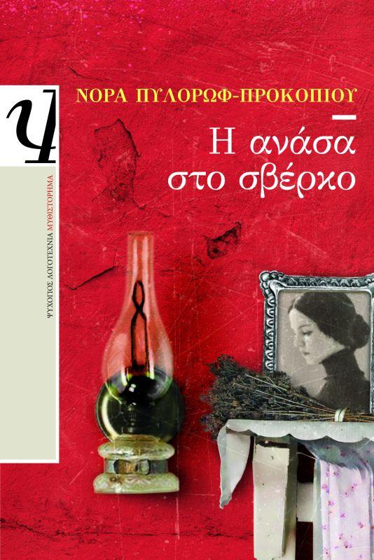 """Σε εμπλουτισμένο ebook """"Η ανάσα στο σβέρκο"""" της Πυλόρωφ-Προκοπίου από τις Εκδ. Ψυχογιός"""