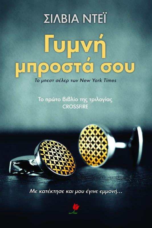 """""""Γυμνή μπροστά σου"""" της Σίλβια Ντέι σε ebook από τις Εκδόσεις Τουλίπα"""