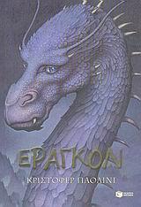 """Το μυθιστόρημα φανταστικού """"Έραγκον – Η Κληρονομιά"""" του Κρίστοφερ Παολίνι σε ebook από τις Εκδ. Πατάκη"""
