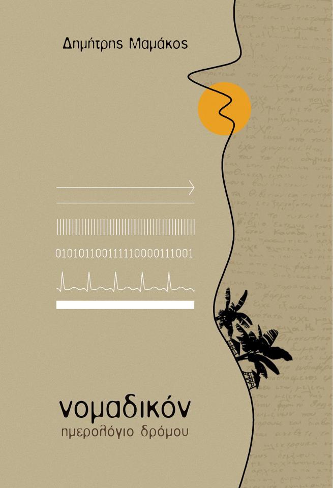 """Στη μισή τιμή το ebook """"Νομαδικόν: ημερολόγιο δρόμου"""" για τους αναγνώστες του eAnagnostis.gr"""