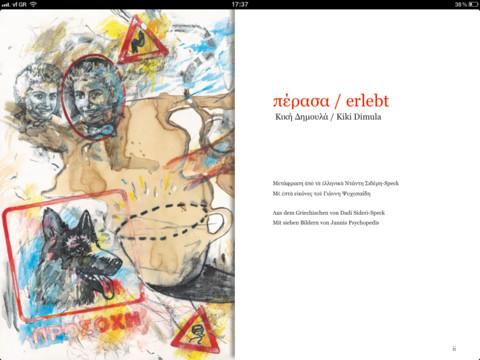 """Σε εμπλουτισμένο ebook επανεκδόθηκε η ανθολογία ποιημάτων της Κικής Δημουλά """"πέρασα / erlebt"""" από τον Ίκαρο"""