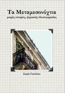 """Σε βιβλίο """"Τα Μεταμεσονύχτια"""" της blogger Σοφίας Γκιούσου (δωρεάν ebook)"""