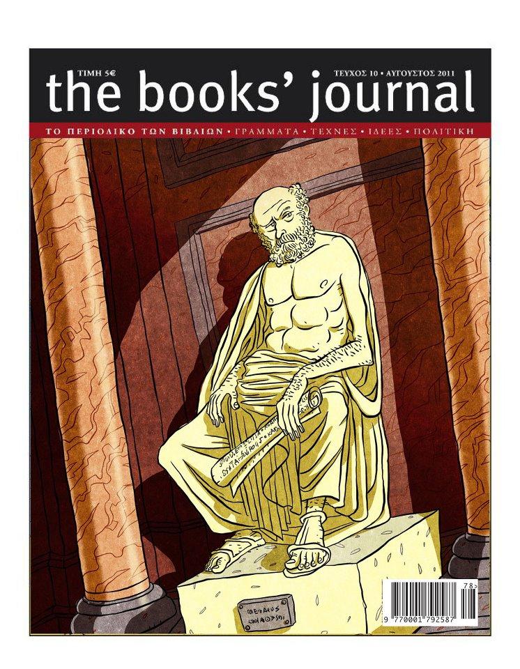 """Το περιοδικό """"The Books' Journal"""" σε ηλεκτρονική μορφή στο ReadPoint"""