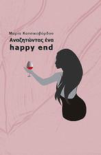 """Το μυθιστόρημα """"Αναζητώντας ένα happy end"""" της Μ. Κατσικοβόρδου διαθέσιμο στο iBoosktore"""