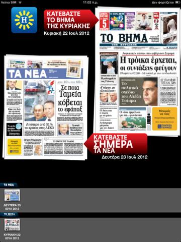 Εφαρμογή Helios Kiosk από τον ΔΟΛ με τις εφημερίδες Νέα και Βήμα στο iPad
