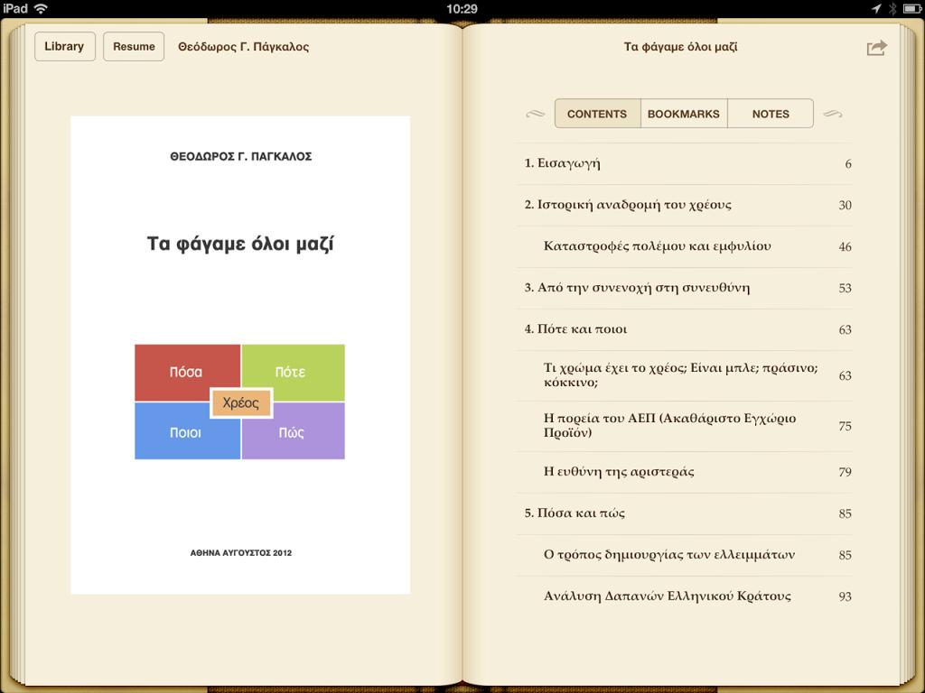 """Στο iBookstore της Apple το e-book """"Τα φάγαμε όλοι μαζί"""" του Θεόδωρου Πάγκαλου"""