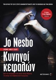 """Κλήρωση για το e-book """"Κυνηγοί κεφαλών"""" του Jo Nesbo από τις Εκδόσεις Μεταίχμιο"""