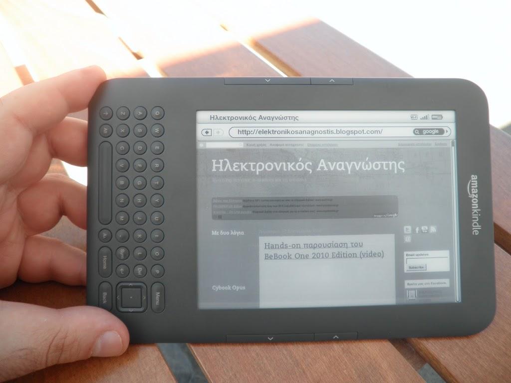 Αναβάθμιση φέρνει στο Kindle 3 Keyboard το software των νέων Kindle