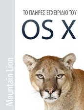 """Κλήρωση για 5 ebooks """"Το πλήρες εγχειρίδιο του OS X Mountain Lion"""""""