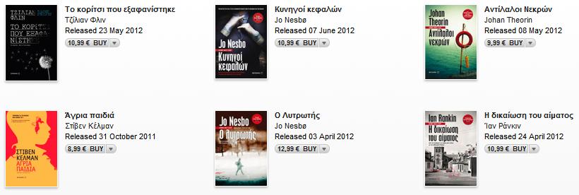 Οι Εκδόσεις Μεταίχμιο στο ελληνικό iBookstore